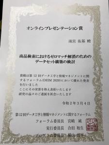 オンラインプレゼンテーション賞_雨宮