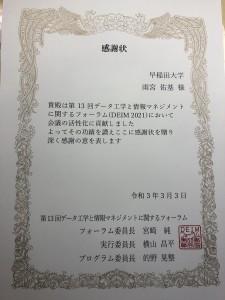 DEIM2021_感謝状